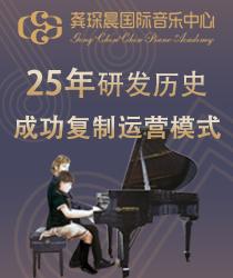 龚琛晨国际音乐中心